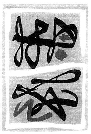 vii certamen de grabado jose caballero villa de las rozas: