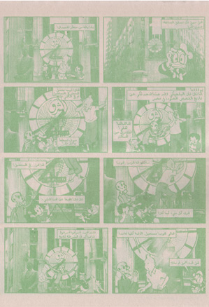 Francesc Ruiz, The Green Detour, 2010-2011