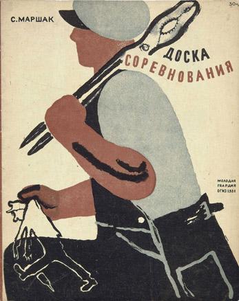 Vladimir Lébedev, Doská sorevnovániya -Tablón de méritos-, 1931