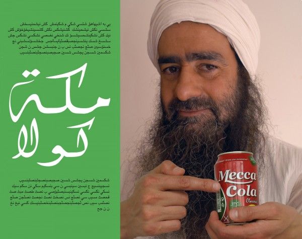 Anuncio Mecca Cola (Serie Deconstructing Osama, 2007)