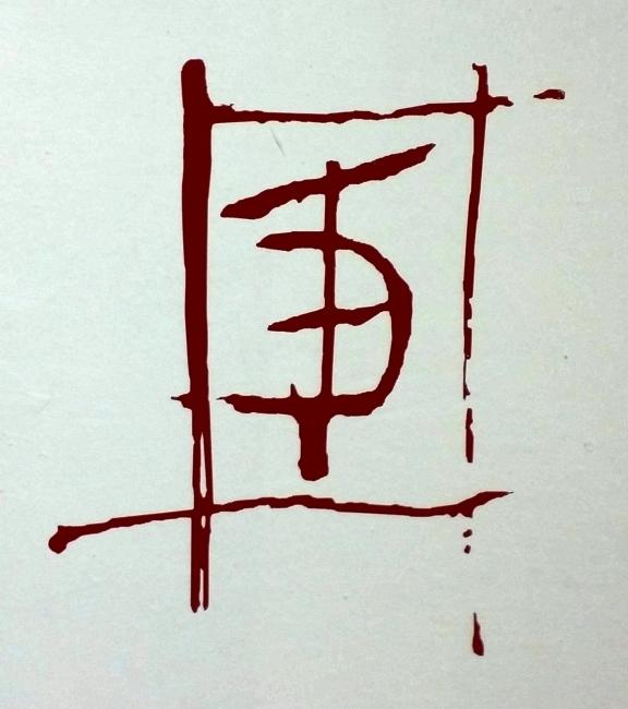 Firma JDF | Ir al evento: 'Jesús Díaz Ferrer'. Exposición de Pintura en Soho de Vigo / Vigo, Pontevedra, España
