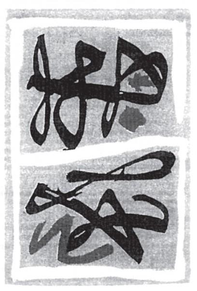 XV Certamen de Grabado José Caballero Villa de Las Rozas 2014