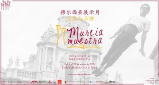 Cartel de Murcia Muestra: Arte & Marca