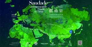 Saudade: Unmemorable Place in Time
