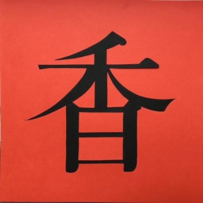 Fragancia 2 | Ir a la ficha del Artista 'Kaoru Kakimoto'
