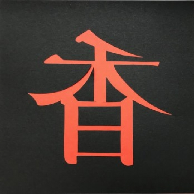 Fragancia 1 | Ir a la ficha del Artista 'Kaoru Kakimoto'
